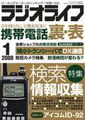 ラジオライフ 2008年1月号