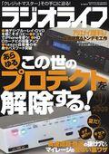 ラジオライフ 2009年9月号