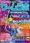 ゲームラボ 2009年10月号