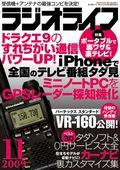 ラジオライフ 2009年11月号
