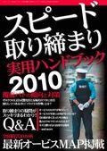 スピード取り締まり実用ハンドブック2010