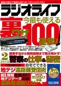 ラジオライフ 2010年2月号