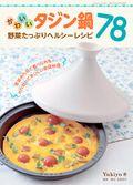 かわいいタジン鍋 野菜たっぷりヘルシーレシピ78