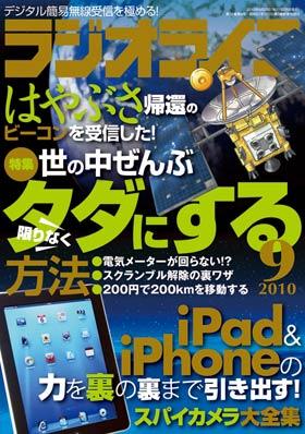 ラジオライフ 2010年9月号