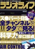ラジオライフ 2010年11月号