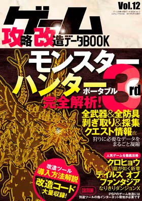 ゲーム攻略・改造・データBOOK vol.12