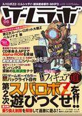 ゲームラボ 2011年6月号
