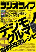 ラジオライフ 2011年7月号