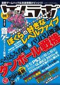 ゲームラボ 2011年8月号