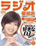 ラジオ番組表 2011年秋号