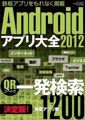 Androidアプリ大全2012