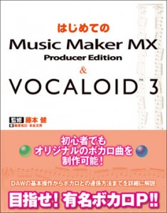 はじめてのMusic Maker MX Producer Edition & VOCALOID 3