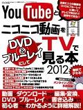 YouTubeとニコニコ動画をDVD&ブルーレイにしてTVで見る本 2012