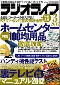 ラジオライフ 2012年3月号