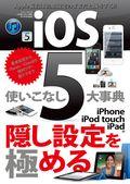 iOS5 使いこなし大事典
