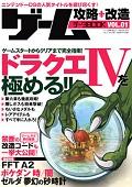 ゲーム攻略・改造・データBOOK vol.01