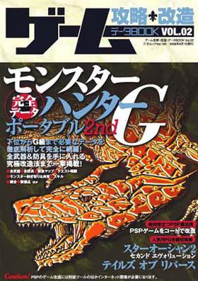 ゲーム攻略・改造・データBOOK vol.02