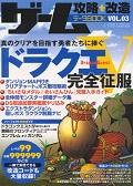 ゲーム攻略・改造・データBOOK vol.03