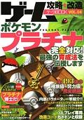 ゲーム攻略・改造・データBOOK vol.04