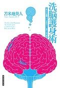 洗脳護身術 日常からの覚醒、二十一世紀のサトリ修業と自己解放