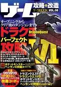 ゲーム攻略・改造・データBOOK vol.08