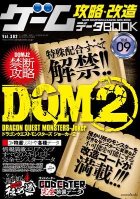 ゲーム攻略・改造・データBOOK Vol.09