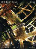 発光都市TOKYO