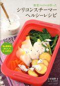 野菜ソムリエが作った シリコンスチーマーヘルシーレシピ