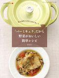 「バーミキュラ」だから野菜がおいしい簡単レシピ