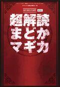 現代視覚文化研究別冊01『超解読まどかマギカ』