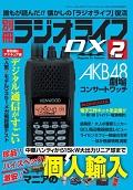 ラジオライフDX Vol.2