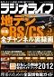 ラジオライフ 2012年5月号