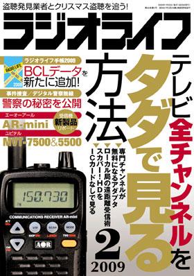 ラジオライフ 2009年2月号
