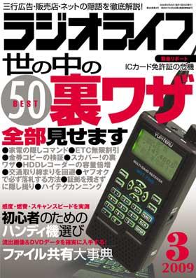 ラジオライフ 2009年3月号