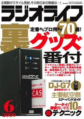 ラジオライフ 2009年6月号