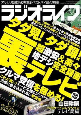 ラジオライフ 2009年7月号