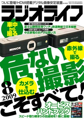 ラジオライフ 2009年8月号