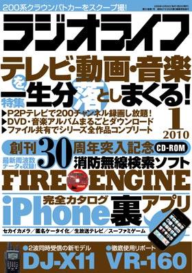 ラジオライフ 2010年1月号