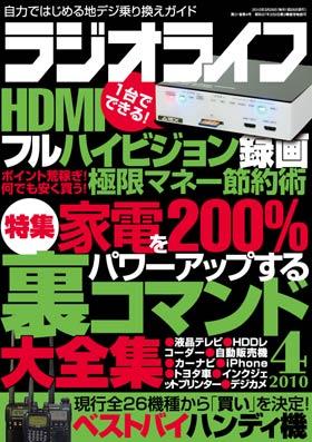ラジオライフ 2010年4月号