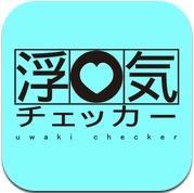 浮気チェッカーアプリ