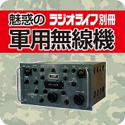 魅惑の軍用無線機 第1巻