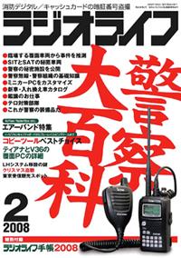 ラジオライフ 2008年2月号