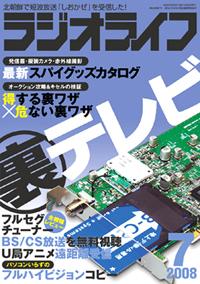 ラジオライフ 2008年7月号