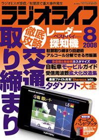 ラジオライフ 2008年8月号