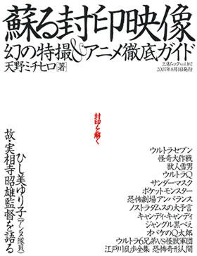 蘇る封印映像 幻の特撮&アニメ徹底ガイド