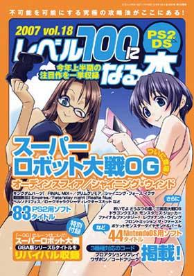 レベル100になる本 vol.18