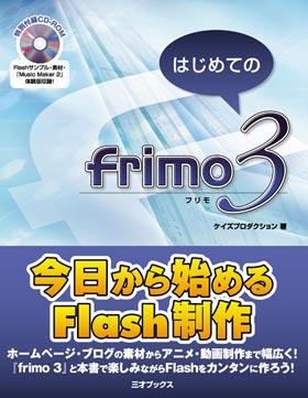 はじめてのfrimo 3