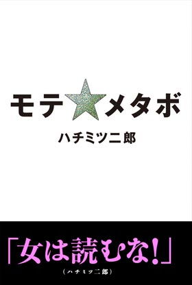 モテ☆メタボ