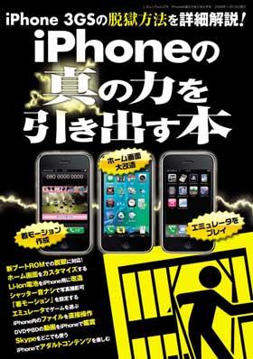 iPhoneの真の力を引き出す本