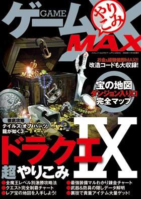 ゲームやりこみMAX
